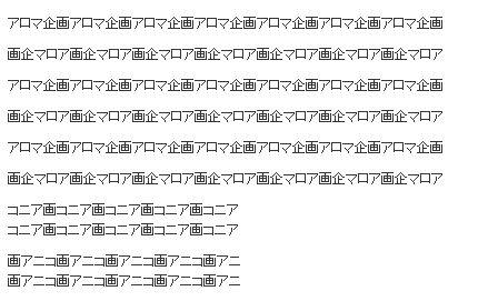 renglones torcidos japoneses